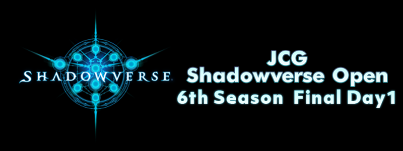 JCG Shadowverse Open 6th Season Final Day1 結果速報