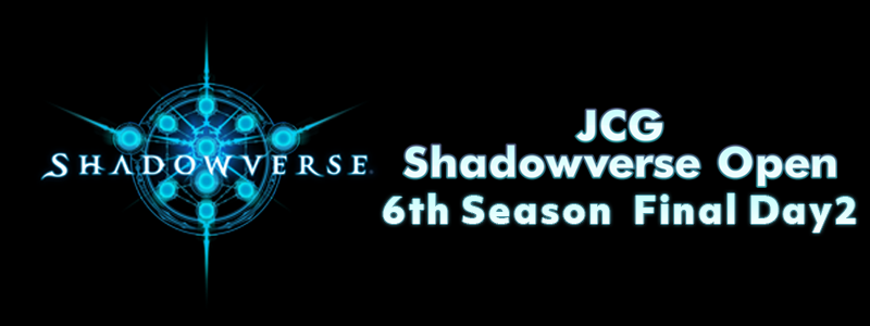 JCG Shadowverse Open 6th Season Final Day2 結果速報