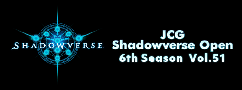 JCG Shadowverse Open 6th Season Vol.51 結果速報