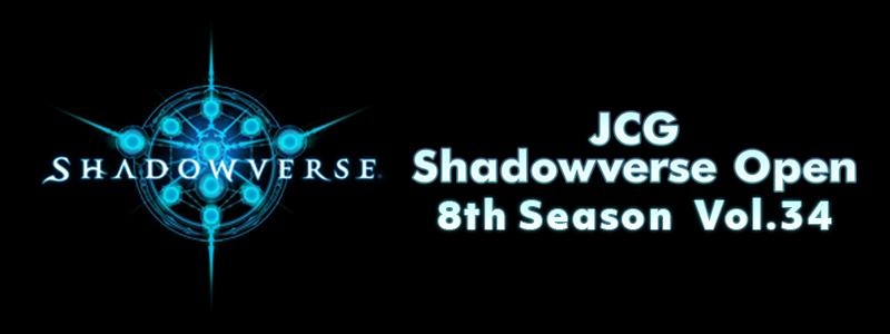 JCG Shadowverse Open 8th Season Vol.34 開催のお知らせとストリーミング生放送 番組情報