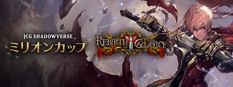 JCG Shadowverse Rebirth of Glory ミリオンカップ Vol.1  Alf選手 インタビュー
