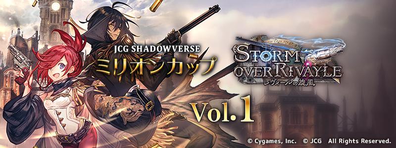 JCG Shadowverse Storm Over Rivayle / レヴィールの旋風 ミリオンカップ Vol.1 GRAND FINALS開催のお知らせとストリーミング生放送 番組情報
