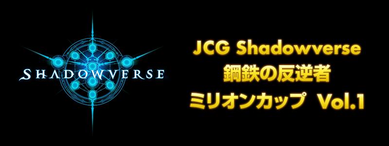 JCG Shadowverse 鋼鉄の反逆者 ミリオンカップ Vol.1 GRAND FINALS 結果速報