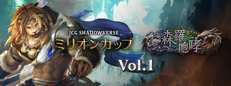 JCG Shadowverse Rebirth of Glory ミリオンカップ Vol.1 GRAND FINALS 結果速報