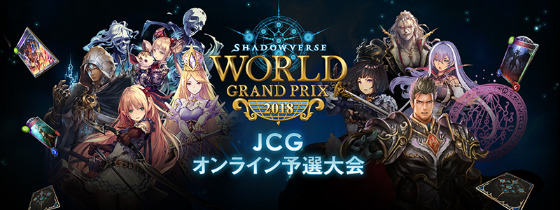 Shadowverse World Grand Prix 2018 JCGオンライン予選大会プレーオフ開催のお知らせとストリーミング生放送 番組情報