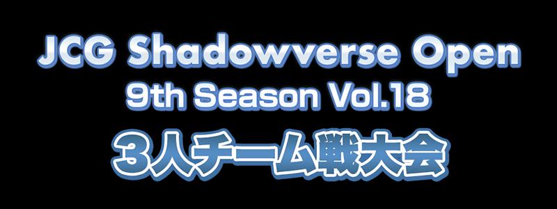 JCG Shadowverse Open  9th Season Vol.18 3人チーム戦 開催のお知らせ
