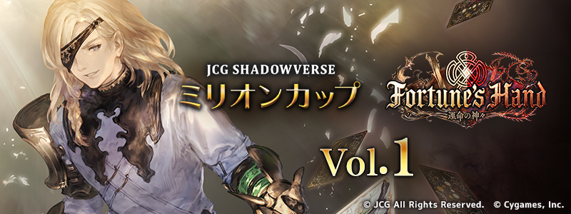 JCG Shadowverse  Fortune's Hand / 運命の神々 ミリオンカップ Vol.1 GRAND FINALS 結果速報
