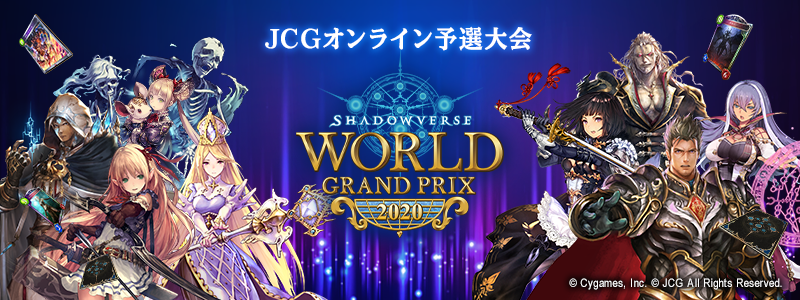 Shadowverse World Grand Prix 2020 JCGオンライン予選大会プレーオフ開催のお知らせとストリーミング生放送 番組情報
